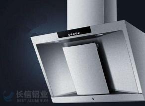 拉丝铝板应用-吸油烟机